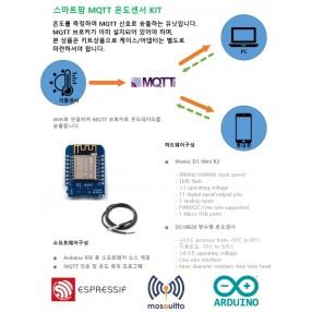 스마트팜 MQTT 온도센서 (키트)