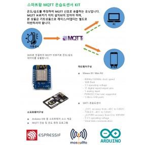 스마트팜 MQTT 온습도 센서 (키트)