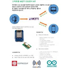 스마트팜 MQTT CO2 센서 (키트)
