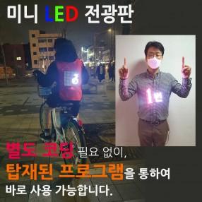 LED 미니 전광판